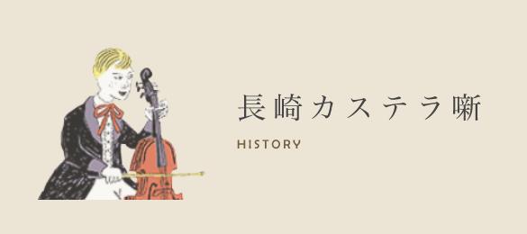 長崎カステラ噺