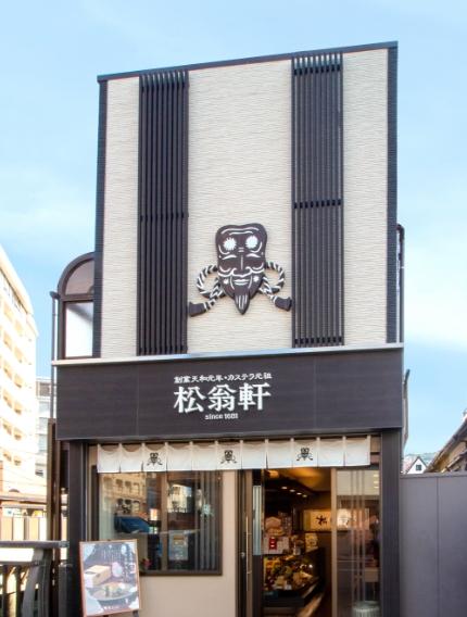 松翁軒 大浦店